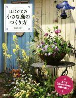 はじめての小さな庭のつくりかた(単行本)