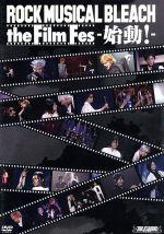 ROCK MUSICAL BLEACH the Film Fes -始動!-(アニメイト独占販売)(通常)(DVD)