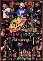 ゴッドタン マジ歌ライブ2015in東京国際フォーラム ~9年目の本気がココにある~(通常)(DVD)