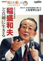 稲盛和夫 ど真剣に生きる NHK知るを楽しむ人生の歩き方1(通常)(DVD)