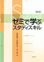 ゼミで学ぶスタディスキル 第3版(単行本)