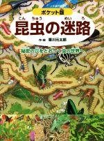昆虫の迷路 ポケット版 秘密の穴をとおって虫の世界へ(児童書)