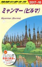 ミャンマー(ビルマ)(地球の歩き方)(2017~18)(単行本)