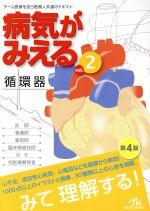 病気がみえる 循環器 第4版(vol.2)(単行本)