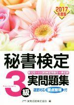 秘書検定 3級実問題集(2017年度版)(解答・解説編付)(単行本)