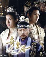 コンパクトセレクション 奇皇后 -ふたつの愛 涙の誓い- DVD-BOX Ⅳ(通常)(DVD)