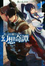 食い詰め傭兵の幻想奇譚(1)HJ NOVELS