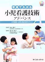 DVD BOOK 写真でわかる小児看護技術 アドバンス 小児看護に必要な臨床技術を中心に(DVD付)(単行本)