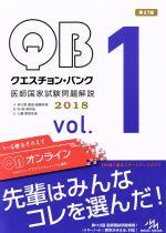 クエスチョン・バンク 医師国家試験問題解説 2018 3巻セット(Vol.1)