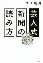 芸人式新聞の読み方(単行本)