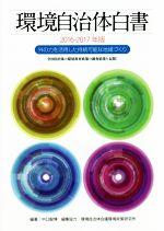 環境自治体白書 外の力を活用した持続可能な地域づくり(2016-2017年版)(単行本)