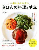 一番わかりやすいきほんの料理と献立(単行本)