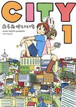 CITY(1)(モーニングKC)(大人コミック)