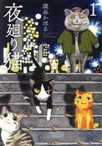 夜廻り猫(1)(ワイドKCモーニング)(大人コミック)