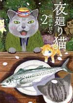 夜廻り猫(2)(ワイドKCモーニング)(大人コミック)