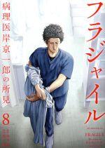 フラジャイル(8)病理医岸京一郎の所見アフタヌーンKC