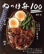 のっけ弁100(別冊すてきな奥さん)(単行本)