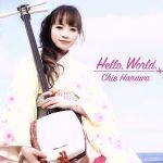 Hello, World.(通常)(CDA)