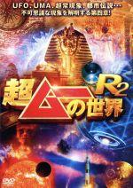 超ムーの世界R2(通常)(DVD)