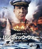 パシフィック・ウォー ブルーレイ&DVDセット(Blu-ray Disc)(BLU-RAY DISC)(DVD)