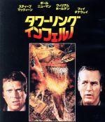 タワーリング・インフェルノ 日本語吹替音声追加収録版(Blu-ray Disc)(BLU-RAY DISC)(DVD)
