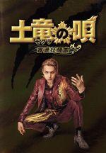 土竜の唄 香港狂騒曲 スペシャル・エディション(Blu-ray Disc)(BLU-RAY DISC)(DVD)