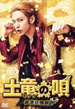 土竜の唄 香港狂騒曲 スペシャル・エディション(通常)(DVD)