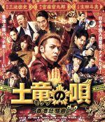 土竜の唄 香港狂騒曲 スタンダード・エディション(Blu-ray Disc)(BLU-RAY DISC)(DVD)
