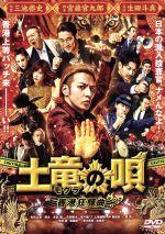 土竜の唄 香港狂騒曲 スタンダード・エディション(通常)(DVD)