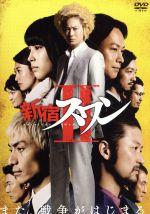 新宿スワンⅡ(通常)(DVD)