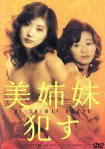 美姉妹 犯す(通常)(DVD)