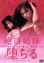 絶頂姉妹 堕ちる(通常)(DVD)