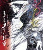 天使のはらわた 赤い眩暈(Blu-ray Disc)(BLU-RAY DISC)(DVD)