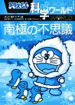 ドラえもん科学ワールド 南極の不思議(ビッグ・コロタン151)(児童書)