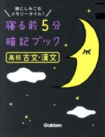 寝る前5分暗記ブック 高校 古文・漢文 頭にしみこむメモリータイム!(赤フィルター付)(文庫)