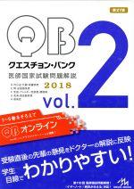 クエスチョン・バンク 医師国家試験問題解説 2018 5巻セット(Vol.2)(5巻セット)(単行本)