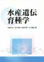 水産遺伝育種学(単行本)