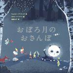 おぼろ月のおさんぽ 「銀色」(児童書)