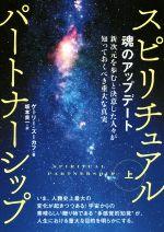 スピリチュアルパートナーシップ 魂のアップデート(上)(単行本)