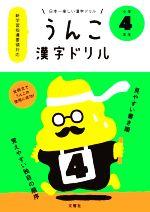 日本一楽しい漢字ドリル うんこ漢字ドリル 小学4年生(児童書)