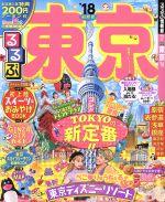るるぶ 東京(るるぶ情報版 関東6)('18)(別冊×3、MAP付)(単行本)