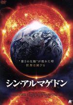 シン・アルマゲドン(通常)(DVD)