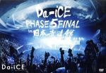 Da-iCE HALL TOUR 2016-PHASE 5-FINAL in 日本武道館(通常)(DVD)