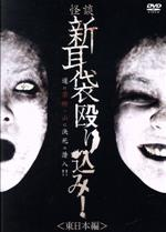 怪談新耳袋 殴り込み!<東日本編>(通常)(DVD)