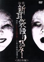 怪談新耳袋 殴り込み!<西日本編>(通常)(DVD)