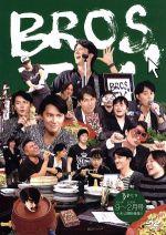 第2弾 BROS.TV 2012年9月~2013年2月号+未公開映像集!!(3枚組)(通常)(DVD)