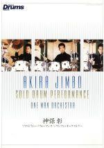 ソロ・ドラム・パフォーマンス~ワンマン・オーケストラ~(通常)(DVD)