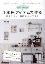 neige+yunyunの100円アイテムで作る簡単リメイク収納&インテリア(MS MOOK)(単行本)