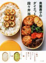 奥薗壽子のダイエット段々弁当