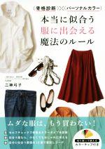 (骨格診断)×(パーソナルカラー)本当に似合う服に出会える魔法のルール(カラーチップ、カラーシート(ページ切り離し式)付)(単行本)